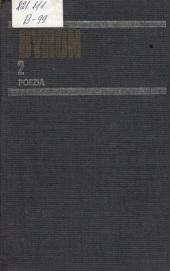 B_vol. 2